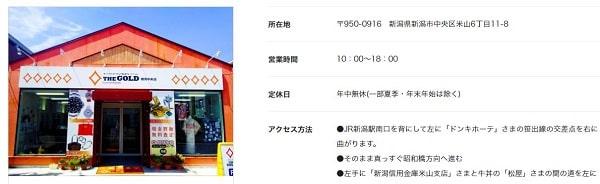 THE GOLD 新潟中央店