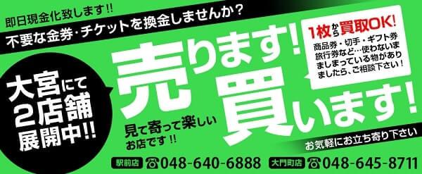 大宮チケットサービス駅前店