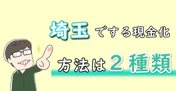 埼玉でする現金化の方法は2種類