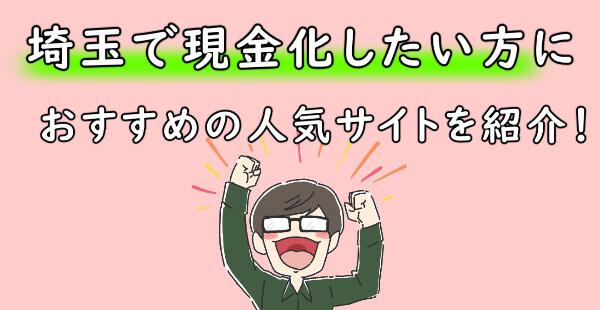 埼玉でクレジットカード現金化するなら人気サイトから選ぼう!
