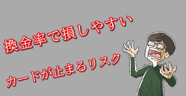 埼玉でクレジットカード現金化に店舗型業者をおすすめしない理由・注意点
