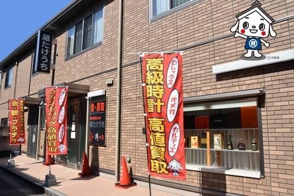 蔵たけうち 松江店