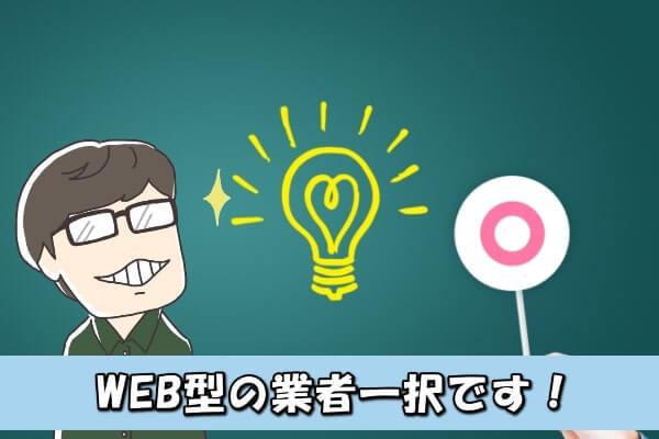 島根県では店舗型業者を使ったクレジットカード現金化はコスパが悪い