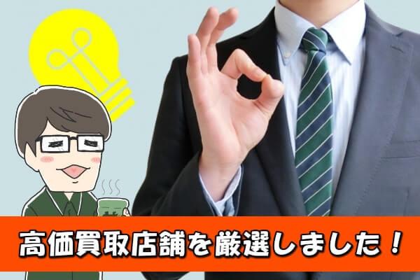 島根県のクレジットカード現金化業者15選
