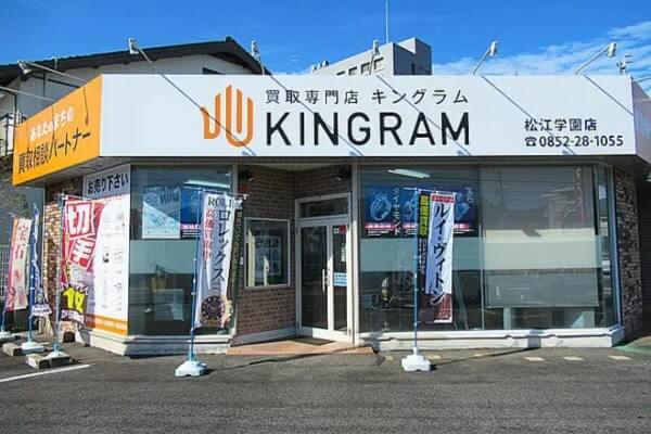キングラム 松江学園店