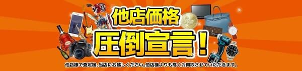 買取り堂 松江店