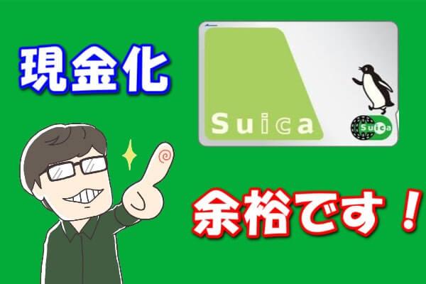 Suicaの残高を現金化できる3つの方法を紹介!払い戻しを使わない裏技とは?