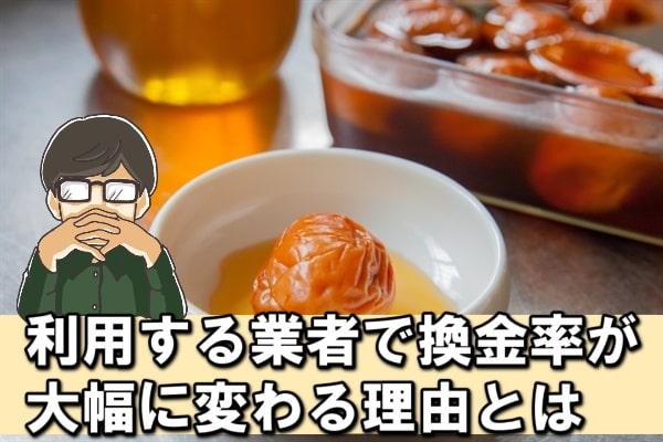 和歌山県でクレジットカード現金化をするならどこ?厳選10店とweb完結型業者の違い