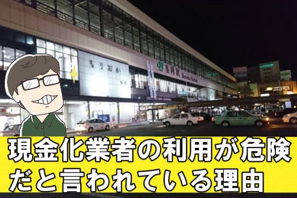 岩手県(盛岡)のクレジットカード現金化業者15店舗を利用するのは危険?