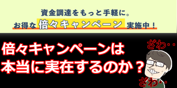 ユニオンジャパンのキャンペーン内容が怪しい件について