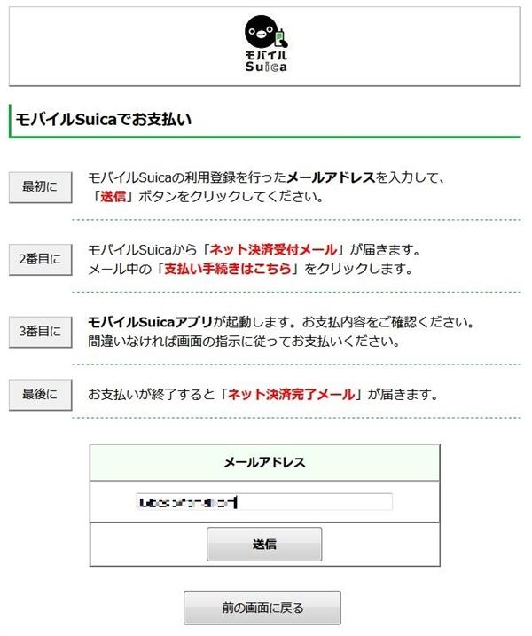 モバイルSuicaの決済