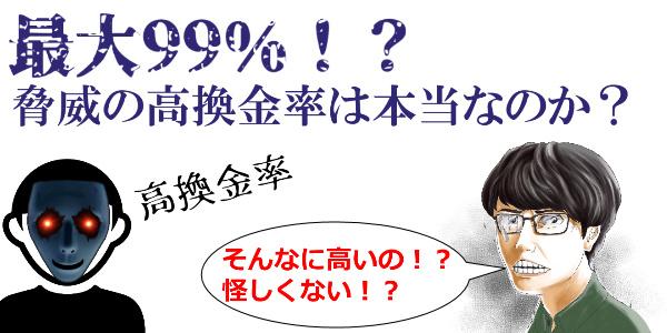 ユニオンジャパンの最大換金率99%で現金化することはできるのか?