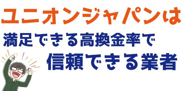 ユニオンジャパンは優良のクレジットカード現金化業者である