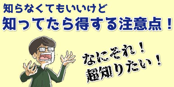 ユニオンジャパンで現金化する際の注意点