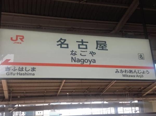 名古屋で現金化