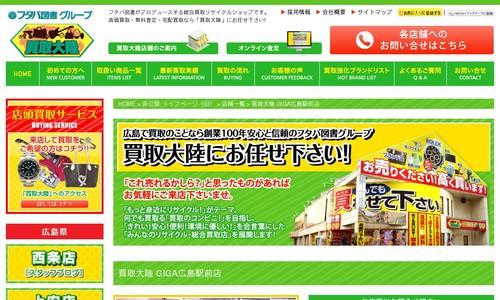 買取大陸 GIGA広島駅前店