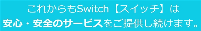 Switch‐スイッチ‐は利用するべき?調査をした感想