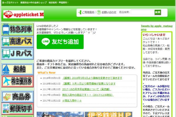 あっぷるチケット JOW-PLA店