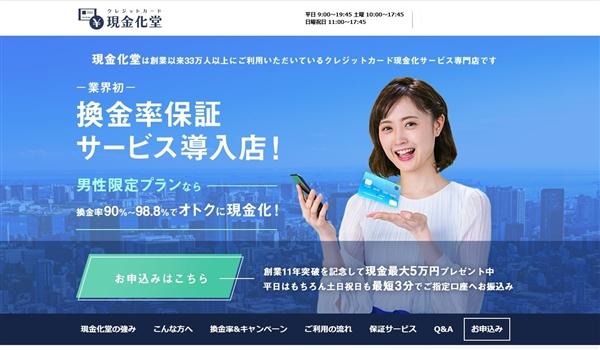 クレジットカード現金化堂YOP