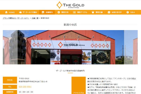 ザ・ゴールド 新潟中央店