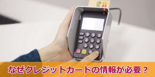 ナンバーワンクレジットはクレジットカードの情報が必要なワケ