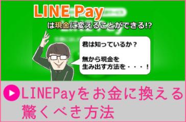 LINEPayが現金に変わる