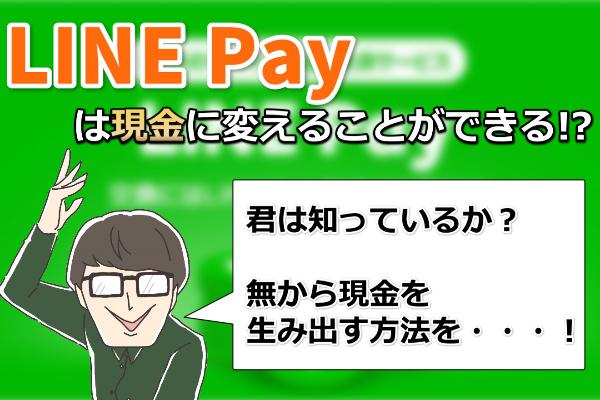 LINEPayを現金化することはできるのか?!色々なサイトから情報を収集した結果