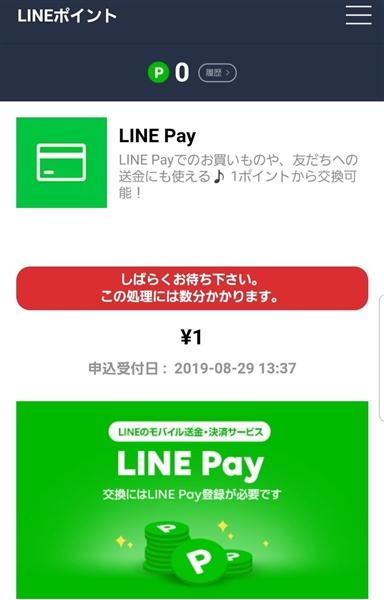 1ポイント1円としてLINEPayへと交換する