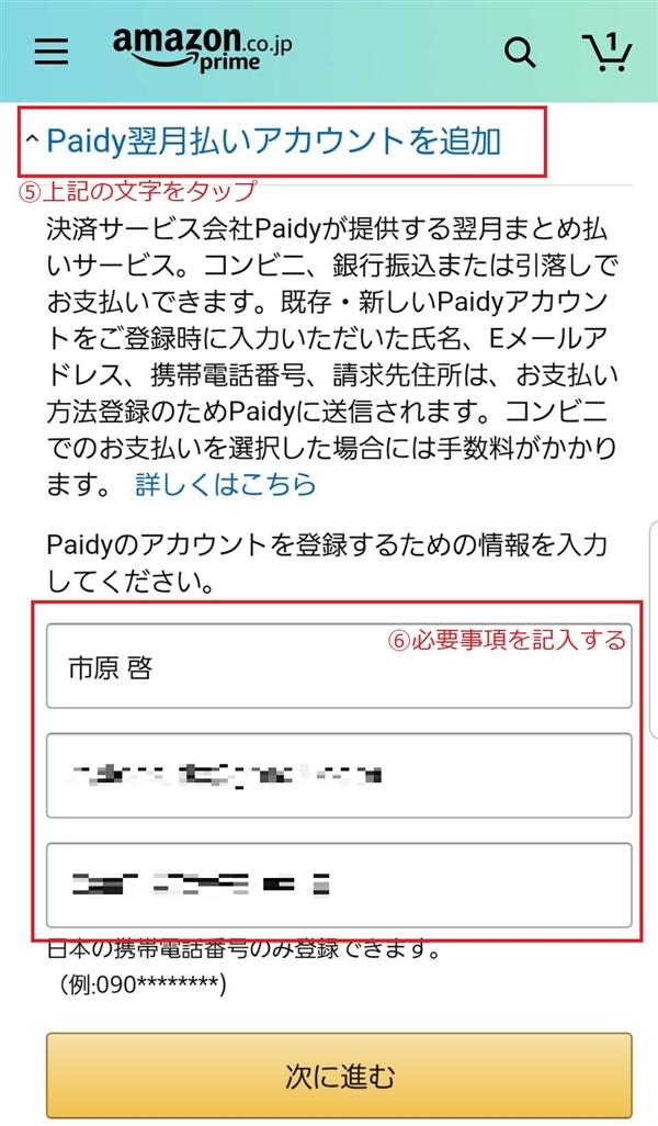 Paidy利用手順5