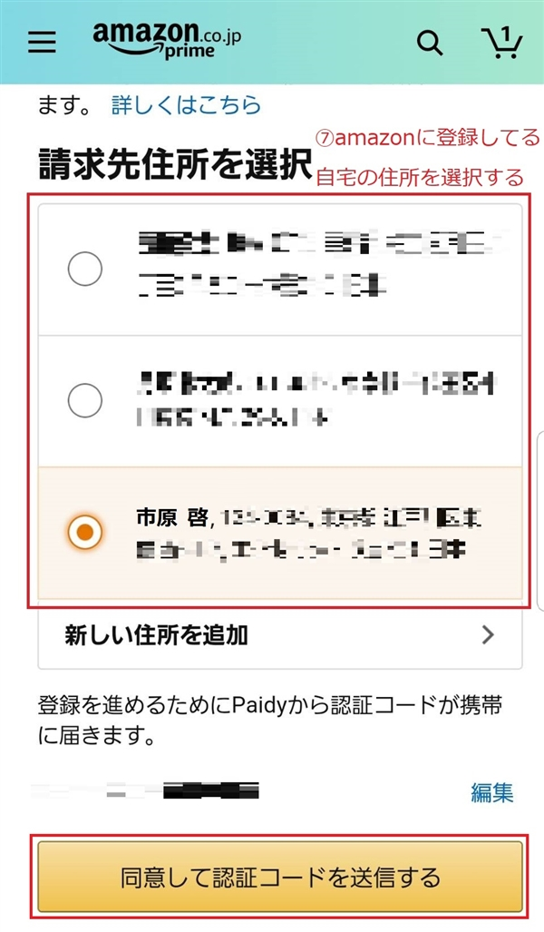 Paidy利用手順6