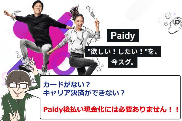 Paidy(ペイディー)後払いの驚くべき現金化の方法は波乱万丈?