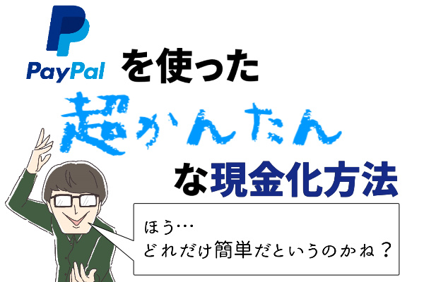 PayPal(ペイパル)決済による現金化は可能!?気になるその方法とは