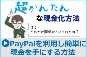 Paypal現金化