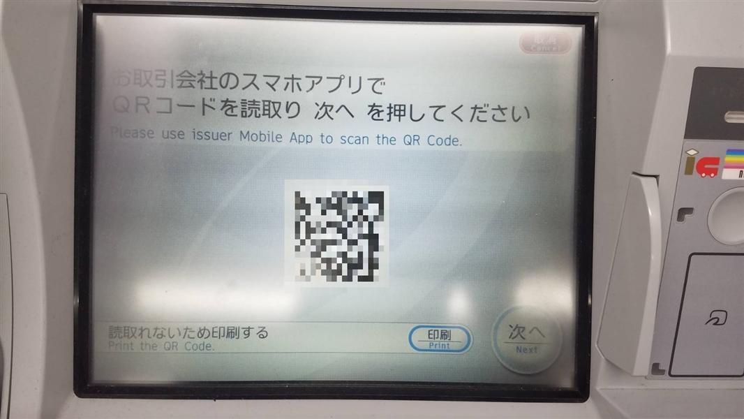 QRコードの表示