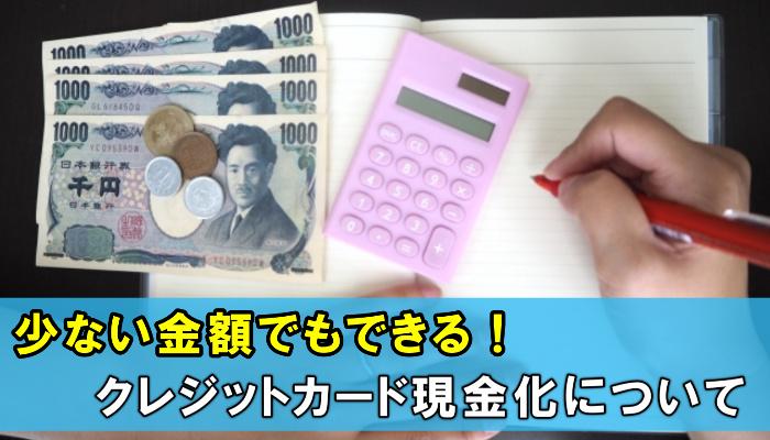 少額でするクレジットカード現金化について