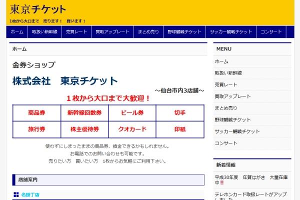 東京チケット
