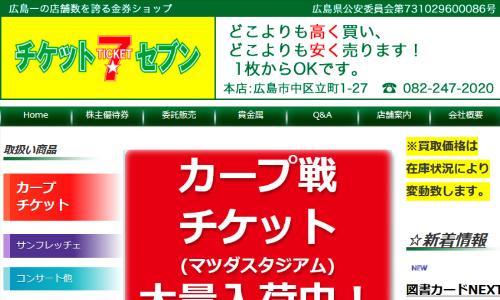 チケットセブン八丁堀本店