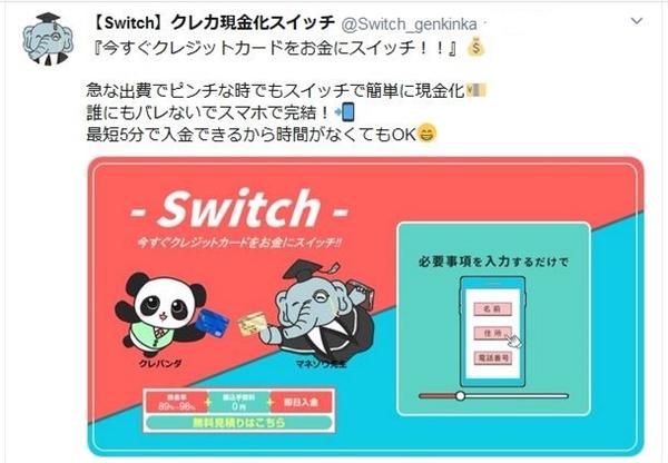 Switch‐スイッチ‐のTwitterアカウントから分かる優良度合い