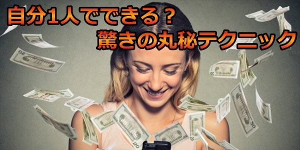自分でするクレジットカード現金化?業者を使わない方法とは?