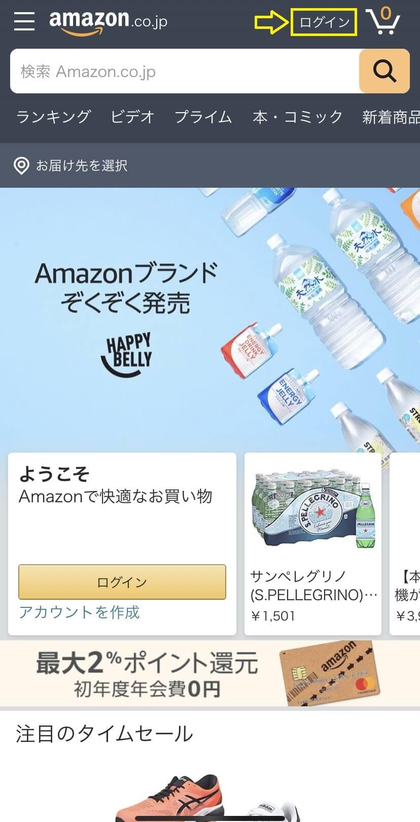 Amazonギフト券を購入する方法