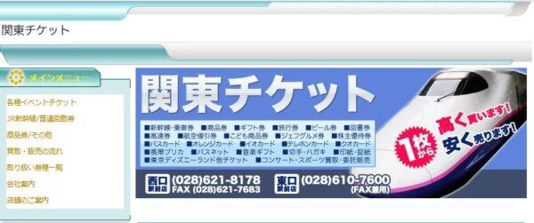 関東チケット 宇都宮西口駅前店