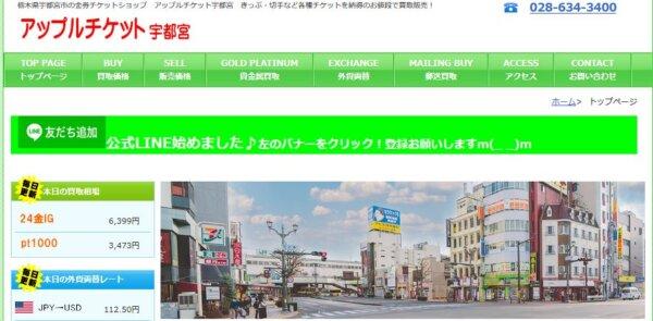 アップルチケット 宇都宮本店