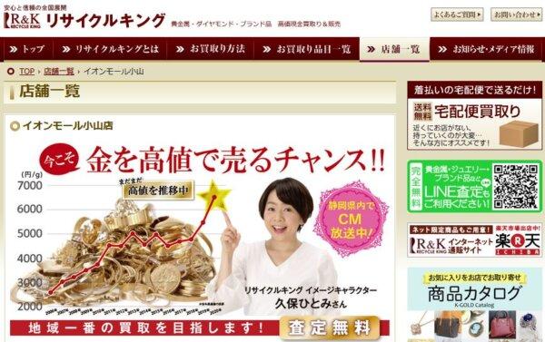 リサイクルキング イオンモール小山店