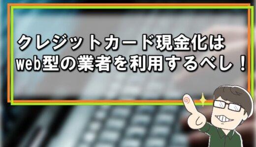 静岡県のクレジットカード現金化業者10選!実店舗を利用するデメリットについて