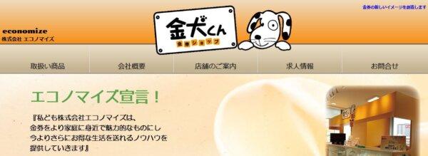 金犬くんイオン高崎店