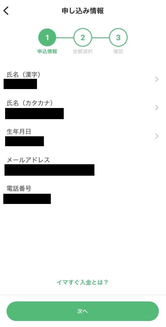 申込情報の入力