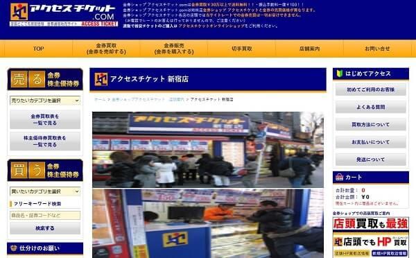 アクセスチケット 新宿店