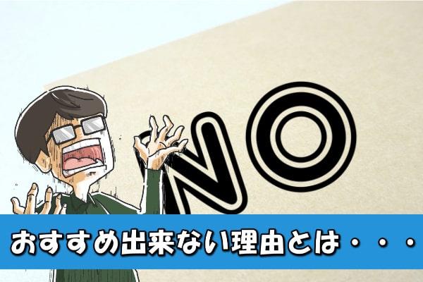 青森県の店舗型現金化業者をおすすめしない理由と注意点