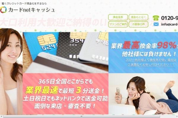 クレジットカード現金化のカードnetキャッシュ