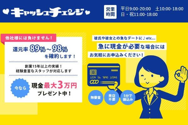 クレジットカード現金化のキャッシュチェンジ